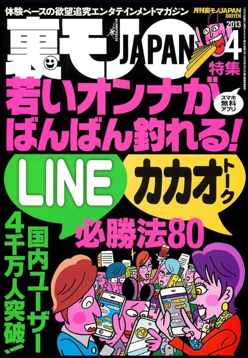 LINE&カカオトーク必勝法80