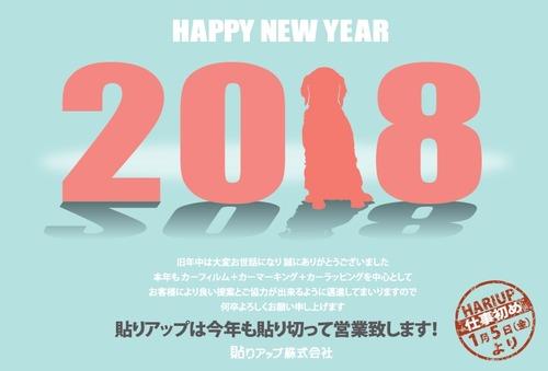 2018年賀状Image1