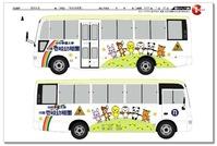 カーマーキング施工例バス2