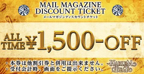 mailmagazine_discount_1500