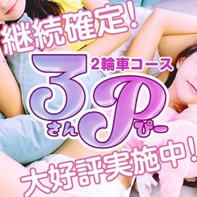 3p_pink