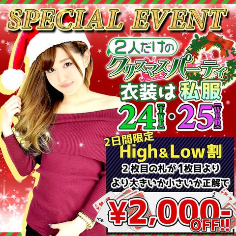 fuzokuJapan_600600_クリスマス