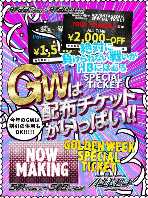 hb_gw_ticket_info_cast