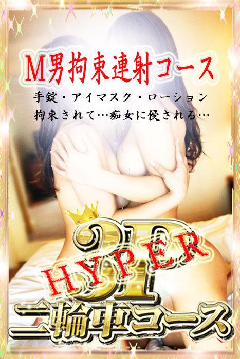 Hyper二輪車002