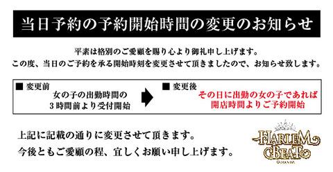 hb_reserve_info_mailmagazine