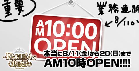 hb_10open_mailmagazine
