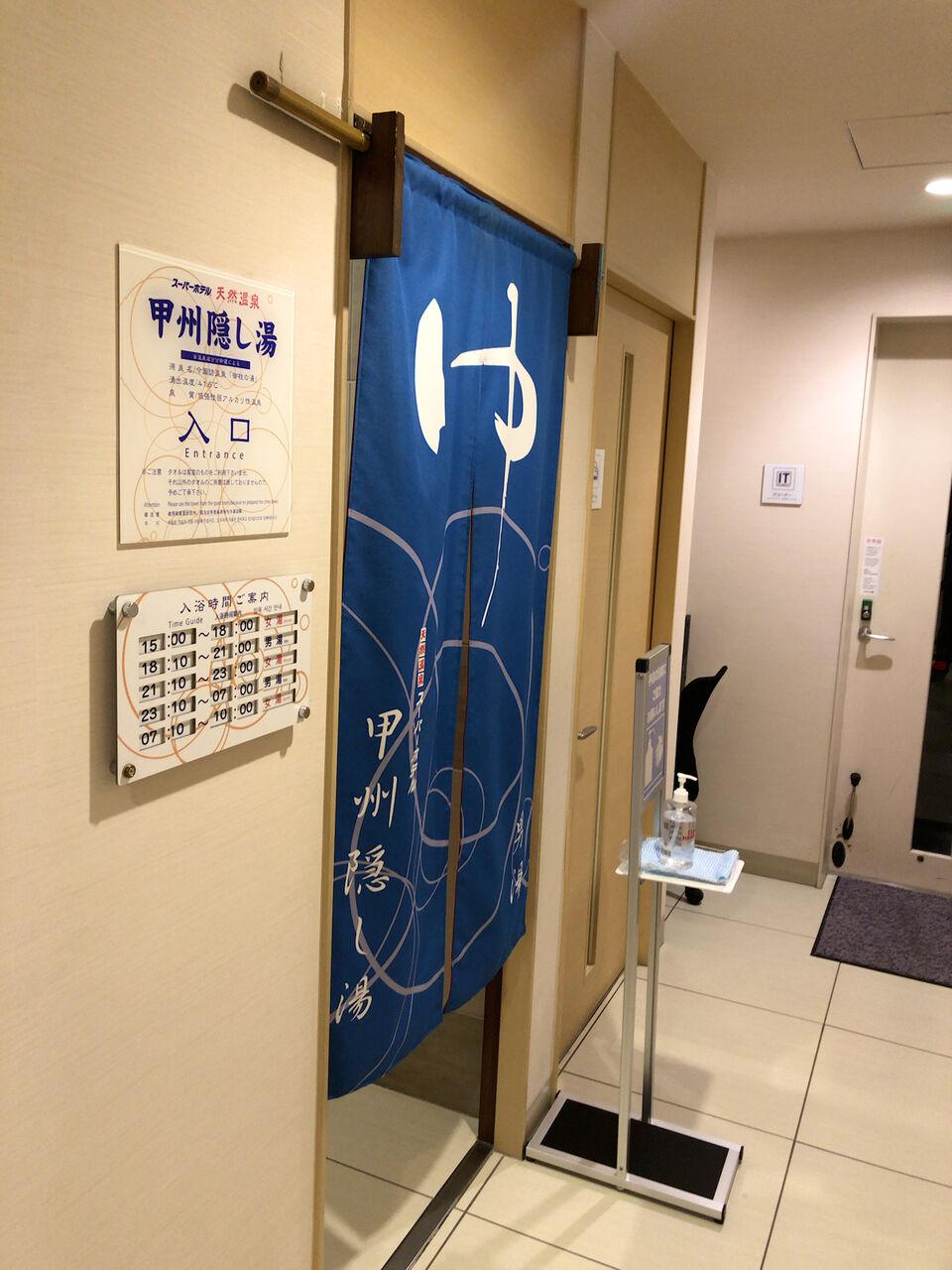 甲府 昭和 インター スーパー ホテル
