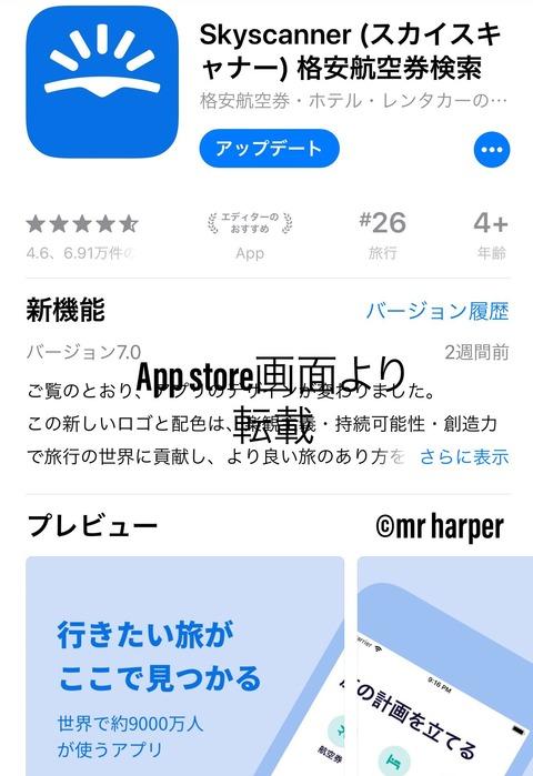 アプリ スカイスキャナー