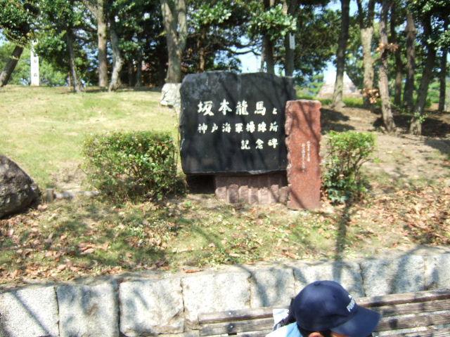 坂本龍馬と神戸海軍操練所記念碑
