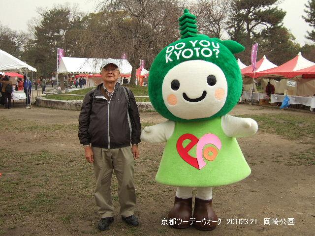 2010京都-マスコットキャラクターと記念撮影