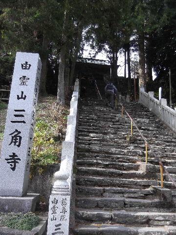 2017-1三角寺1
