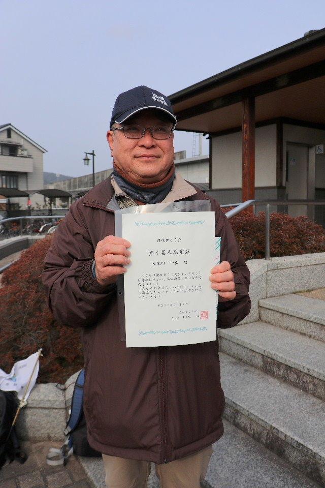 07a出来田会長名人認定JPG