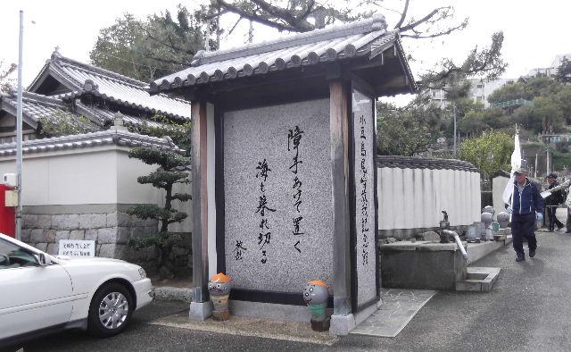 2014-尾崎放哉記念館