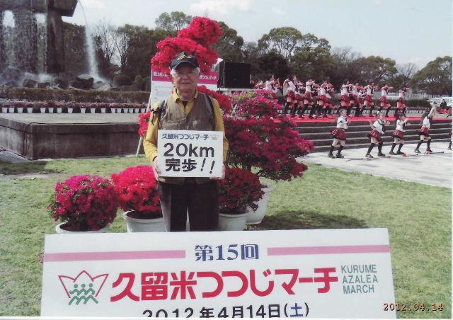久留米 20kmゴール