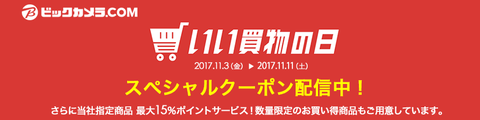 iikaimono2017