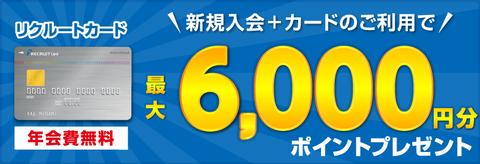 main_nocp_6000