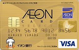AEON-gold