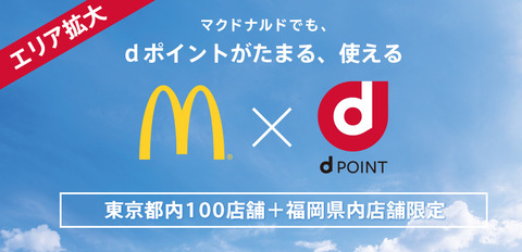 d-point_tokyo_main_08
