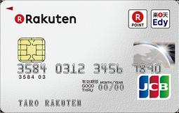 img_card_01_rakutencard
