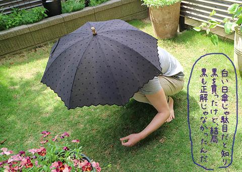 日傘 UVカット 効果のある日傘選び
