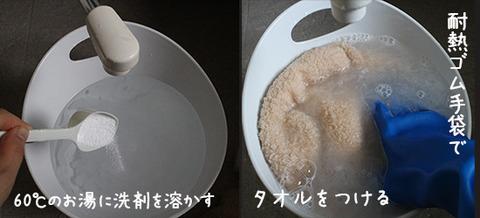 タオルがくさい 洗濯 臭い 高温&洗剤 解消 NHK 1