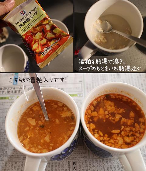 NHK あさイチ 酒粕 コラーゲン 効果 レシピ