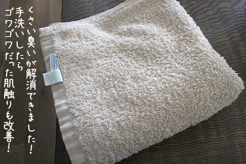 タオルがくさい 洗濯 臭い 高温&洗剤 解消口コミ