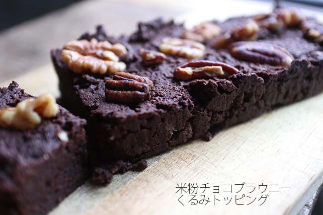 低FODMAP レシピ お菓子 チョコ