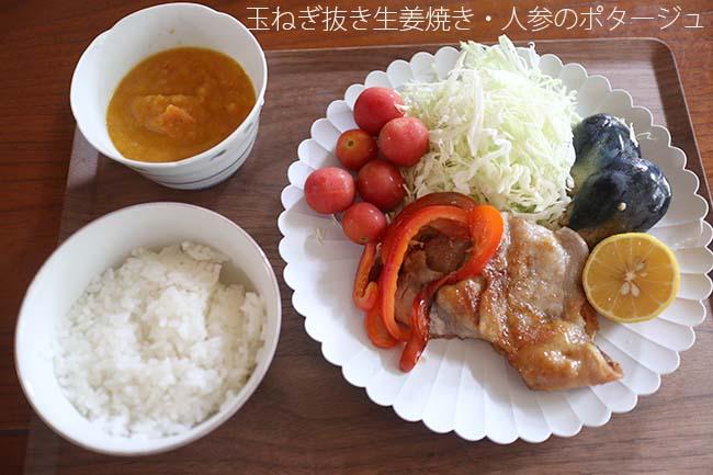 低FODMAP レシピ 生姜焼き