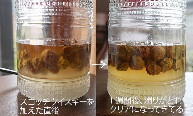 梅シロップ 白カビ発生 対処法 アルコール ウイスキー