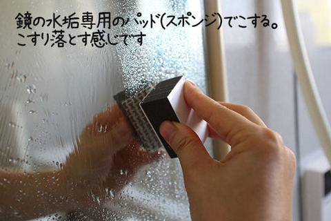 風呂 鏡 水垢 掃除方法 クエン酸 体験談