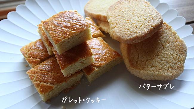 バタークッキー ガレット サブレ