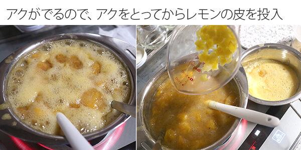 柿とレモンのジャム 作り方 レシピ 2