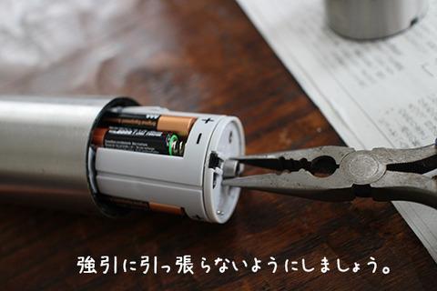 プジョー エリスセンス 電動ミル 電池交換 仕方 方法