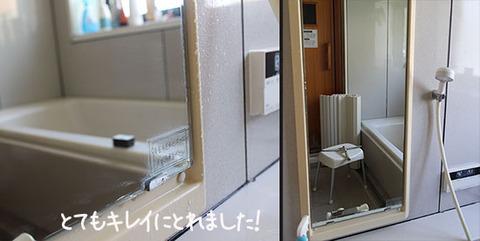 風呂 鏡 水垢 掃除方法 クエン酸 体験談 アフター
