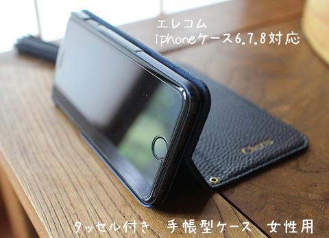 iphoneケース 6.7.8対応 エレコムタッセル付き 手帳