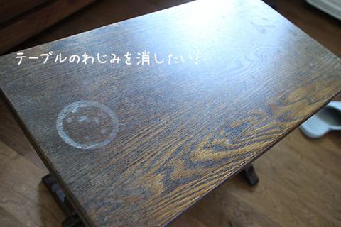 NHK あさイチ テーブル 輪染み 解消 消す方法 体験談