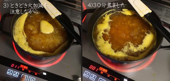 梅ジャム 作り方レシピ 煮る 2