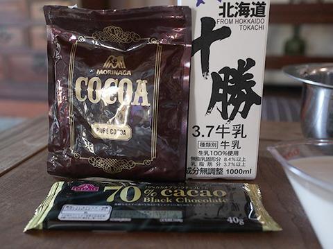 NHKあさイチ ショコラショ ホットショコラ 作り方