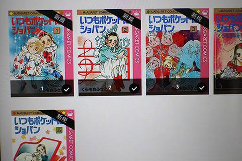 NHK 朝ドラ「半分、青い。」 秋風羽織 漫画 くらもちふさこ