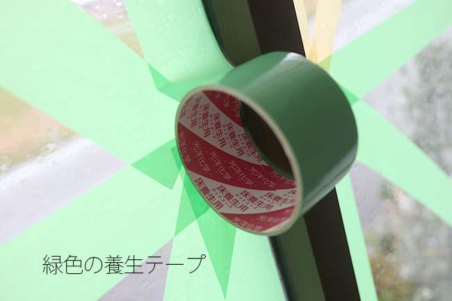 台風対策 窓ガラス割れない 養生テープ