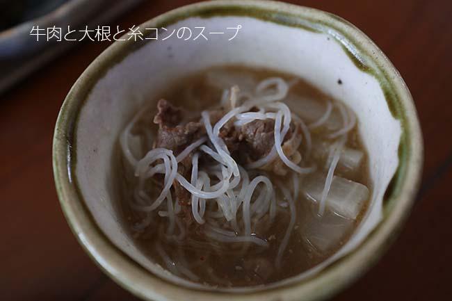 低FODMAP レシピ 牛肉大根スープ