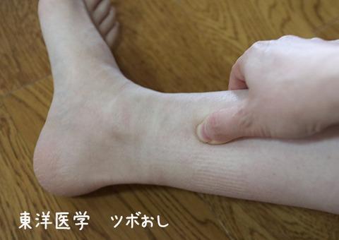 NHKあさいち つぼのおし方 東洋医学