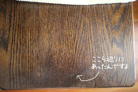 NHKあさイチ テーブル 輪染み消す方法 アイロン 体験談1