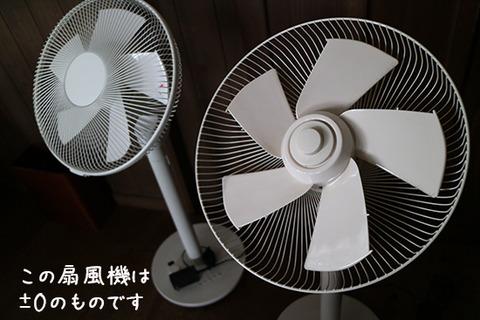 扇風機 ±0 使ってみて 2