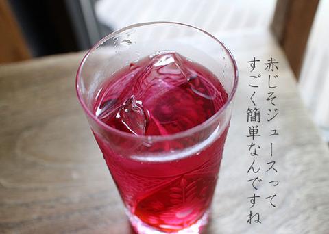 簡単 赤紫蘇ジュース
