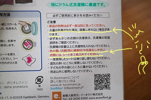 【洗濯物の色移り防止シート】 効き目なし 体験談