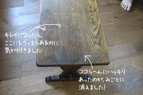 NHK あさイチ テーブル 輪染み 解消 消す方法 体験談 1