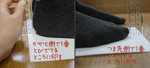 NHKあさイチ 足の測定 正しい靴サイズの調べ方 2