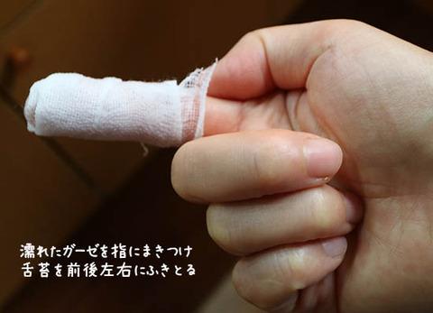 NHKあさイチ! 口臭 原因と対策  正しいケア 解消方法 1